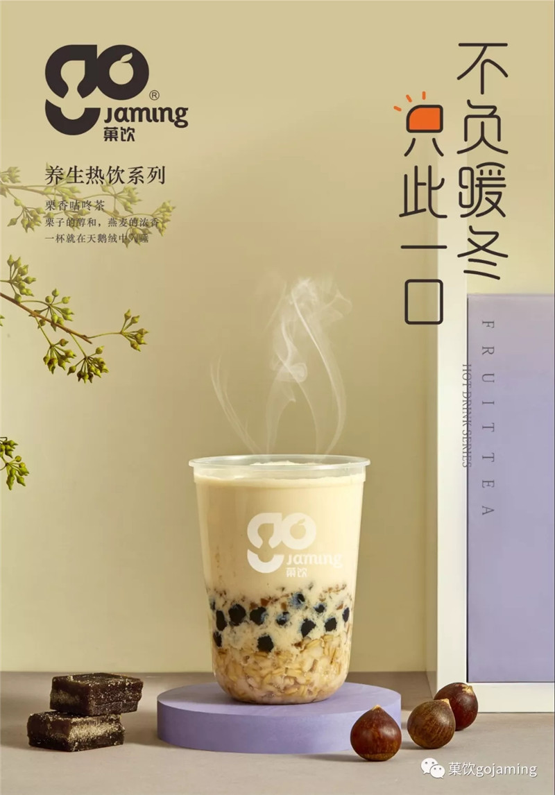 栗香咕咚茶