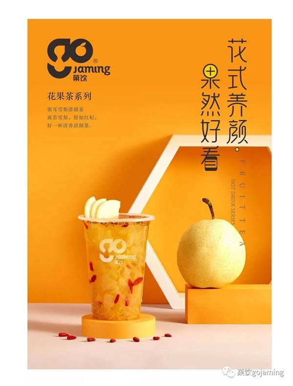花果茶系列