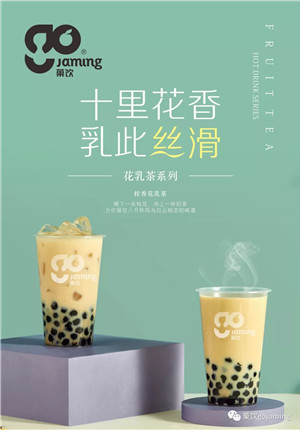 花乳茶系列
