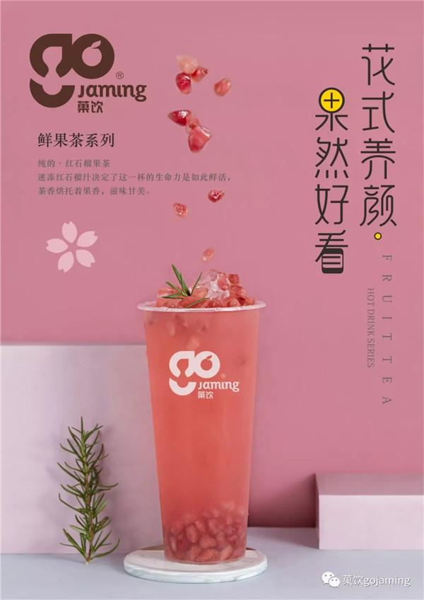 鲜果茶系列
