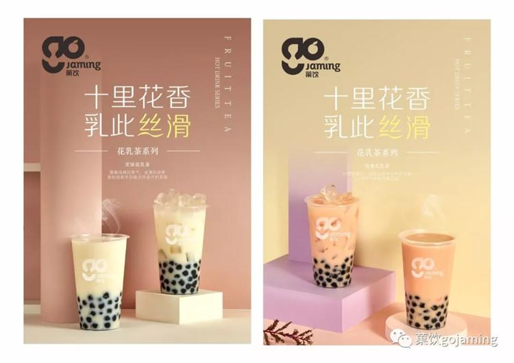 菓饮花乳茶系列