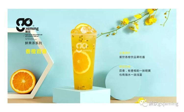 菓饮花果茶系列