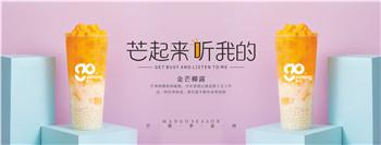 芒果季推广物料转曲.cdr_25784.JPG