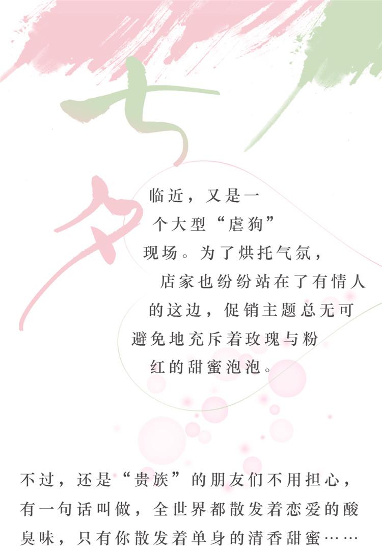 七夕文章_01.jpg