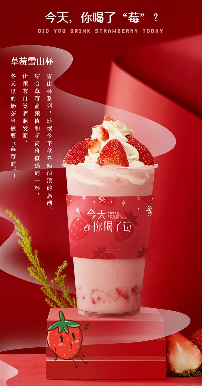 菓饮草莓季文章01_02.jpg