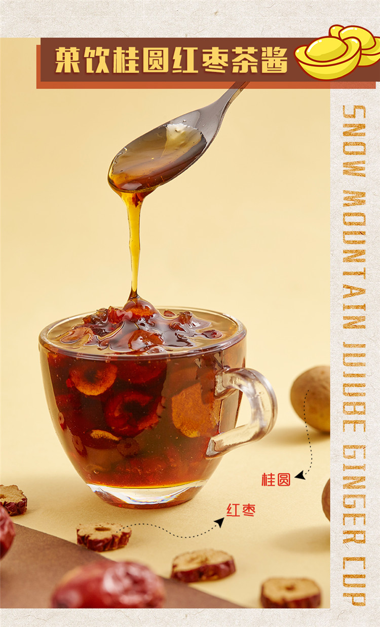 桂圆红枣茶酱.jpg