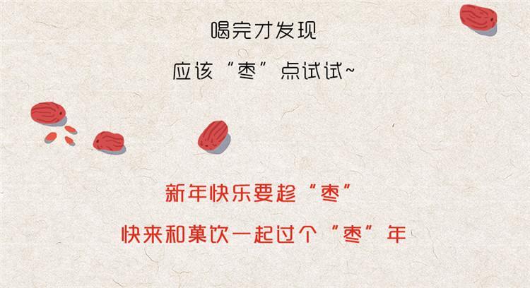 红枣热点文章_11.jpg